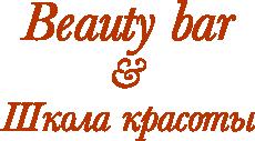 Beauty Bar & Школа красоты