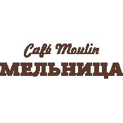 Мельница/Café Moulin